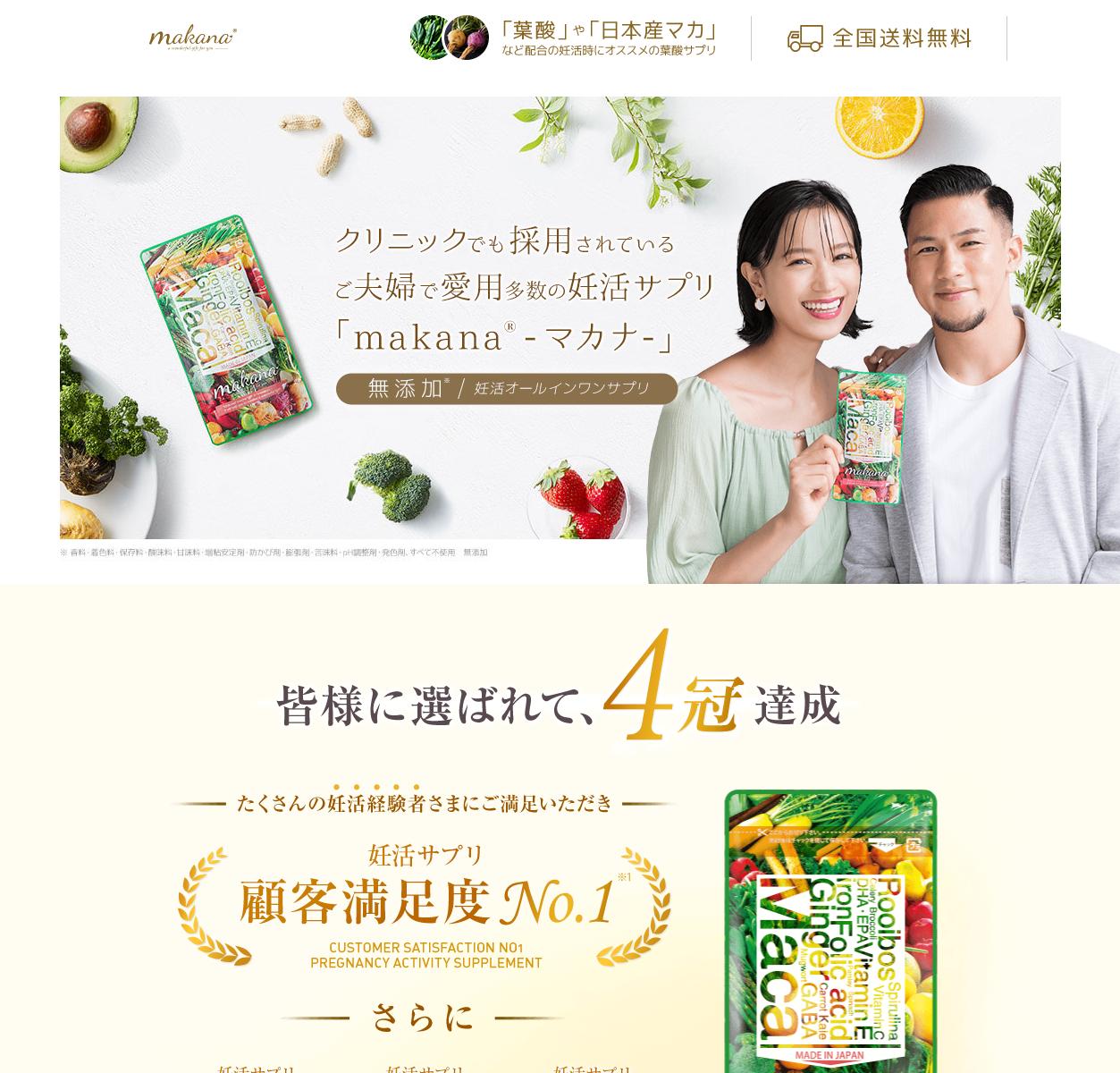"<span class=""title"">makana(マカナ)の口コミや評判</span>"